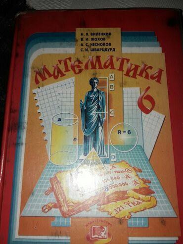 книги 6 класс в Кыргызстан: Математика 6 класс