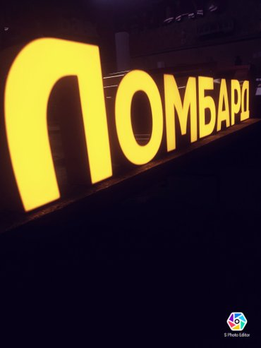 Все виды наружной рекламыПечать на баннере, самоклейке и т.д.Вывески в Бишкек