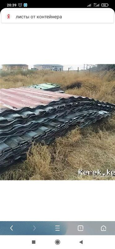 мерседес спринтер грузовой бу купить in Кыргызстан   АВТОЗАПЧАСТИ: Металлопрокат   Бесплатный выезд