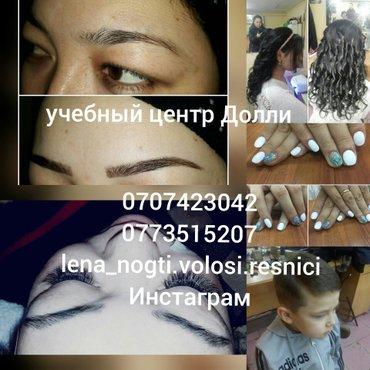 учебный центр обьявляет набор на курсы:парикмахер(мужской,дамский),бро в Бишкек