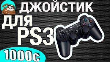 Джойстики на sony ps3 и ps4 в Бишкек