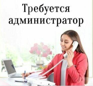 Работа - Аламедин (ГЭС-2): Офис-менеджер. С опытом. Полный рабочий день