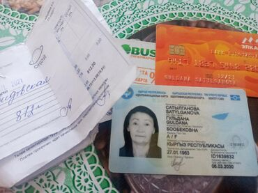 Находки, отдам даром - Военно-Антоновка: Найден паспорт и карточка на имя Сатылганова Г.Б. в Сокулуке на базаре