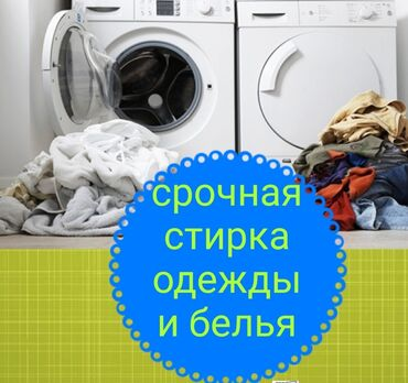 Клининговые услуги - Кыргызстан: Стирка | Домашний текстиль, Одежда, Шторы