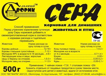 Сера кормовая. - производство россия. - прямые поставки.  оптовые в Бишкек