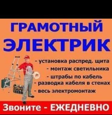 электро монтажная работа в Кыргызстан: Электро монтажные работы всех видов быстро и качественно и не дорого