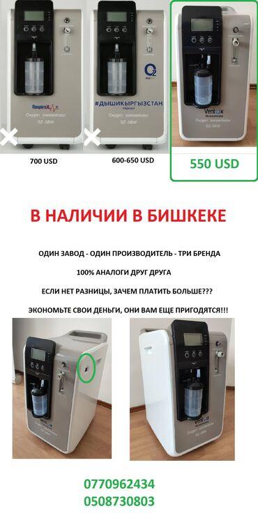 миноксидил цена в худжанде в Кыргызстан: Кислородные концентраторы 5 литров В НАЛИЧИИ Марка: VentOX (Турция)