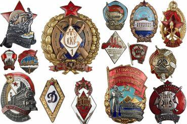 Куплю значки ромбики СССР по