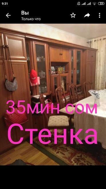 Гарнитуры - Балыкчы: Стенка 35000сом