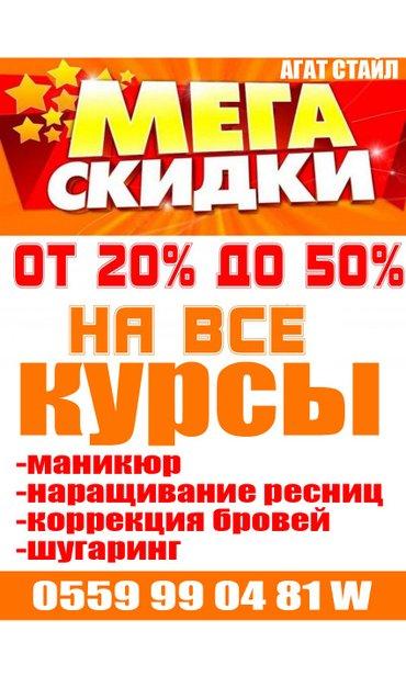 акция на обучение маникюру. качественное обучение. гарантия за результ в Бишкек