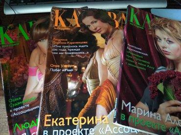 """журналы тачки в Кыргызстан: Журналы: """"Караван историй"""", """" Биография"""", """"Имена"""".В отличном"""