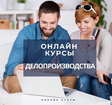 Курсы делопроизводства+ офис менеджмента!  Будущий офис-менеджер долже