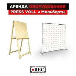 termo press в Кыргызстан: Пресс волл в АрендуАренда Пресс волл (press wall) от студии