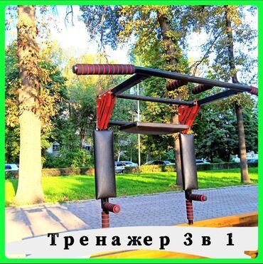 Турник тренажер от российского производителя. Впервые в Кыргызстане!