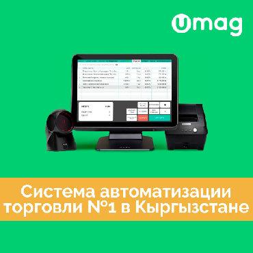 Простая и понятная программа учета товаров и продажСистема