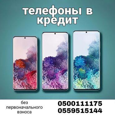 финал лиги чемпионов в Кыргызстан: Смартфоны в кредит от 3 до 12 месяцев без первоначального