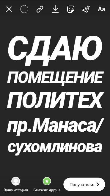диван др в Кыргызстан: Сдаю коммерческое помещение!!! По адресу ул.Сухомлинова,19