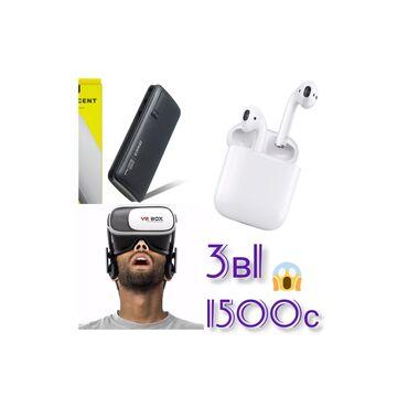 3в1 - AirPods, Power Bank20000mah, VR 3D очки.Новые! В упаковках!