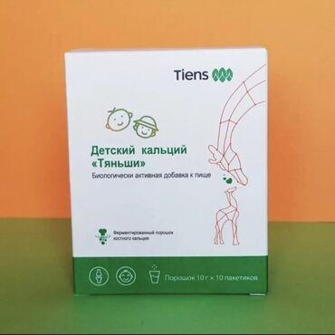 американские витамины в бишкеке in Кыргызстан | ВИТАМИНЫ И БАД: Детский кальций последние 10 пачек по акции сегодня!По скидкебольше
