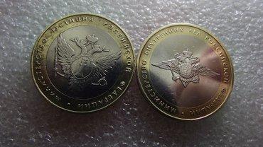 Продаю монеты россии министерства - 4 штуки. в Бишкек - фото 4