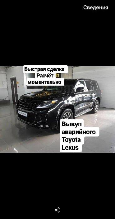 сто японских авто в Кыргызстан: Выкуп скупка на запчасти на разбор аварийное битое перевернутое