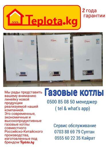Компания марина хелс - Кыргызстан: Газовые Котлы !!! От teplota !!!   Мы рады представить Вашему вниман