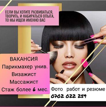 восковая сахарная депиляция в Кыргызстан: ВАКАНСИЯ  Lady kapriz студия красоты  Ищем Парикмахер универсал  Визаж