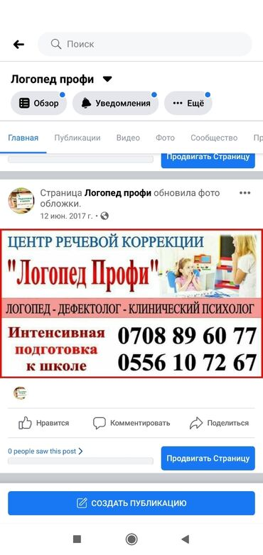 логопед бишкек in Кыргызстан | ОБРАЗОВАНИЕ, НАУКА: Логопед,дефектолог,подготовка к школе, психолог все услуги для детей и