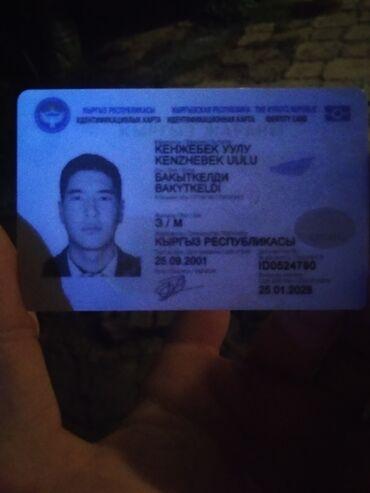 Находки, отдам даром - Бишкек: Найден паспорт на имя кенжебек уулу бакыткелди