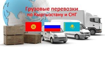 грузотакси! международные грузоперевозки! грузовые перевозки кр, рф, к в Бишкек