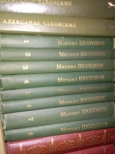 Собрание сочинений лауреата Нобелевской Премии в области Литературы