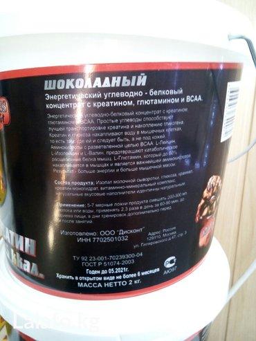 Гейнер энергетический углеводно белковый концентрат с креатином , глют в Бишкек