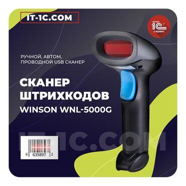 сканеры пзс ccd набор стержней в Кыргызстан: Сканер штрих кода. Сканер штрихкода. Сканер штрихкодов Winson WNL
