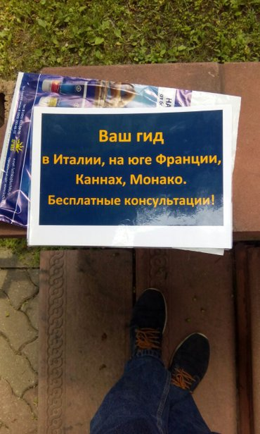 Целый комплекс услуг в Италии в Бишкек