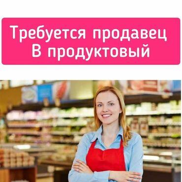 девушки в бишкеке in Кыргызстан   ДРУГИЕ УСЛУГИ: Требуется в продуктовый магазин продавец-консультант (девушки