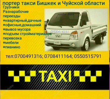 Портер такси по городу Бишкек и в Бишкек
