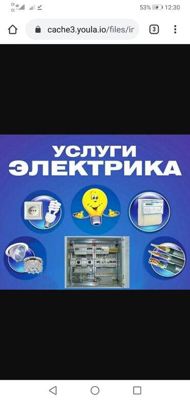 Услуги электрика быстро и качественно любой сложности выезд по городу
