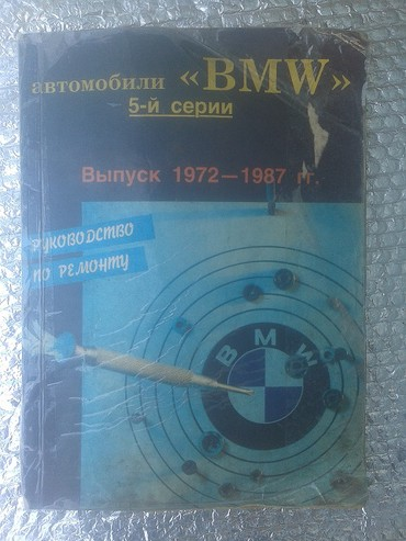 """bmw 3 й серии в Кыргызстан: Книга""""Руководство по ремонту BMW 5-й серии 1972-1987 г.в""""Руководство"""
