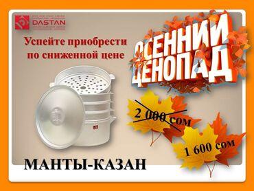 Посуда - Кыргызстан: Манты-казан