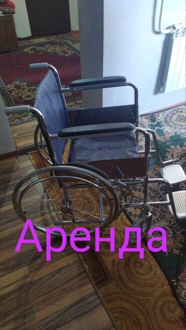Инвалидные коляски - Кыргызстан: Сдаю в аренду инвалидную коляску,состояние отличное, точно такая же