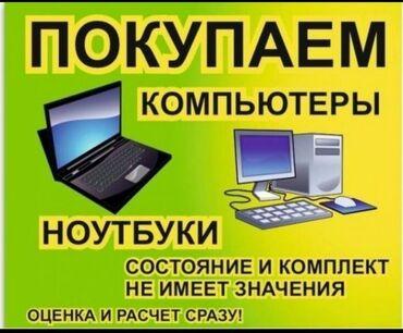 Покупаем компьютеры ноутбуки состояние и комплектация не имеет