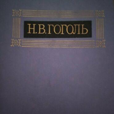 Гоголь Н.В. собрание сочинений в 8-ми томах, Москва, изд-во Правда
