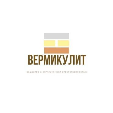 панели-мдф-для-стен-цена в Кыргызстан: Продаем оптом вспученный вермикулит. В наличии в г. Бишкек. В