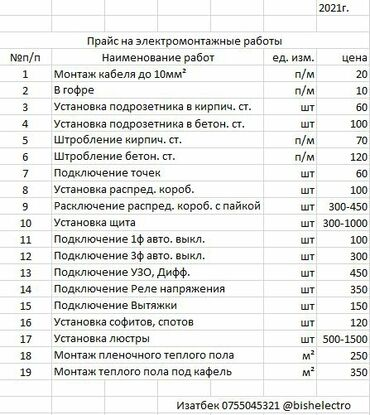 услуги аргонной сварки в Кыргызстан: Электрик | Установка счетчиков, Демонтаж электроприборов, Монтаж выключателей
