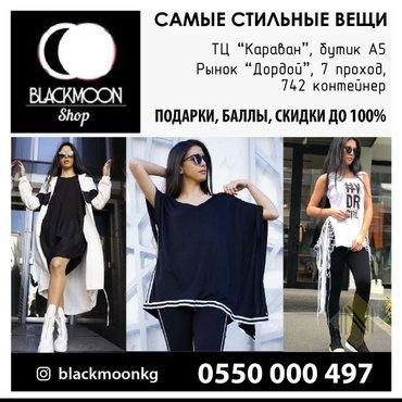 BLACKMOONKG женская креативная, модная одежда на каждый день и не толь в Бишкек