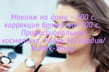 Макияж на дому-500с, коррекция бровей от в Бишкек