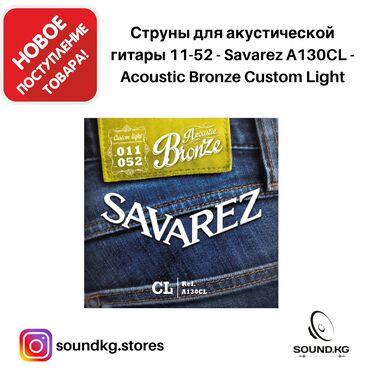Струны для акустической гитары 11-52 - Savarez A130CL - Acoustic Bronz