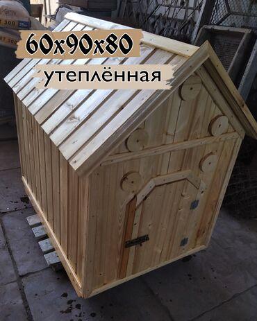 1077 объявлений: Торг уместен.Продаю будку, обсалютно новая. Утеплённая, покрытая лаком
