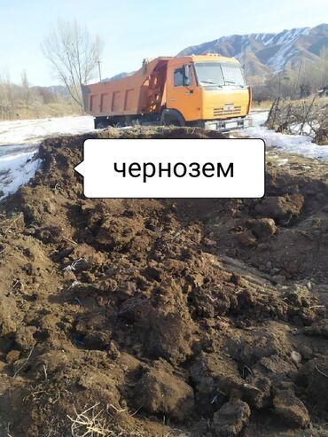 в Кыргызстан: Чернозем, чёрнозем, земля,Кара топуракЧернозем для газона Чернозем для