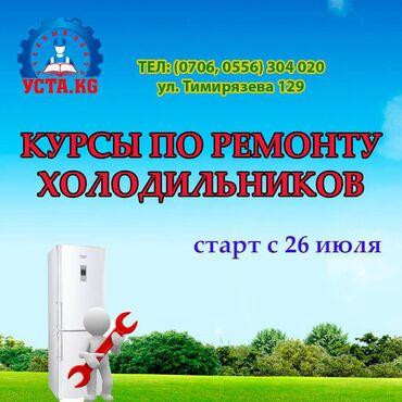 корм для кур несушек цена бишкек в Кыргызстан: Предлагаем вам пройти курсы по ремонту холодильников от А до